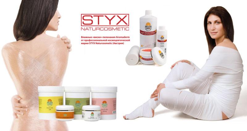 Styx обертывание в домашних условиях