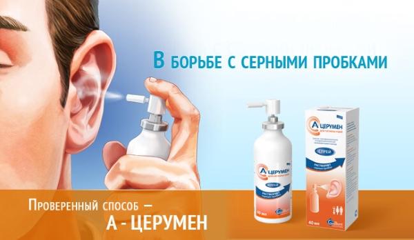 Как почистить уши от серных пробок перекисью