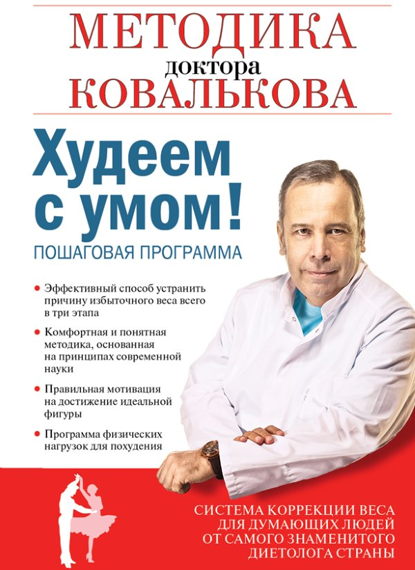 диета диетолога ковалькова