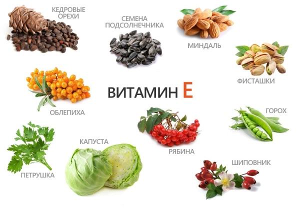 Для чего витамин е