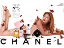 Chanel (Шанель)