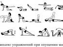 упражнения при опущении органов - скачать